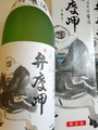 墨廼江「弁慶岬」大吟醸 1.8L