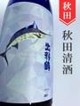 出羽鶴「MARLIN」純米大吟醸 1.8L