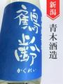 鶴齢「美山錦」純米 超辛口 1.8L