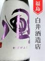 風が吹く(紫ラベル)純米大吟醸生 1.8L