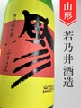 若乃井「風彡」特別純米 1.8L