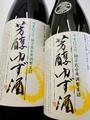 新澤醸造店/芳醇ゆず酒 1.8L