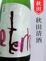 刈穂「eternal PINK」純米吟醸中取無濾過原酒 720ml