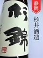 杉錦「天保」山廃純米 1.8L