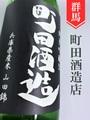 町田酒造「山田錦55」純米吟醸直汲み生 1.8L