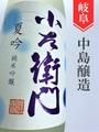 小左衛門「夏吟」純米吟醸 720ml