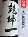乾坤一 特別純米辛口 1.8L
