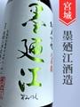 墨廼江「八反錦」純米吟醸 1.8L