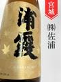 浦霞 特別純米★ひやおろし★1.8L