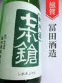 七本鎗「玉栄」純米中取り生原酒★しぼりたて★1.8L
