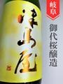 津島屋「八反錦」純米吟醸原酒 720ml