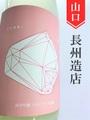 天美 純米吟醸うすにごり生原酒 1.8L