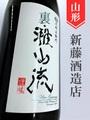 裏・雅山流「芳華」本醸造無濾過生詰 1.8L