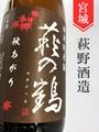 萩の鶴 特別純米★ひやおろし★1.8L
