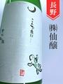 こんな夜に・・・「山椒魚 奔酒」純米吟醸中取り生おりがらみ 1.8L