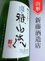 裏・雅山流「出品酒/雪女神」大吟醸斗瓶取り 1.8L