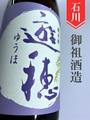 遊穂 純米無濾過生原酒★しぼりたて★1.8L