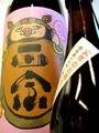 達磨正宗「亥年ブレンド」長期熟成古酒 1.8L