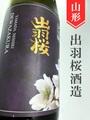 出羽桜「山田錦四割八分」大吟醸 1.8L