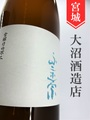 不二正宗「蔵の華」特別純米生原酒 720