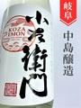 小左衛門「コシヒカリ」純米吟醸生★しぼりたて★1.8L
