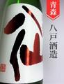 陸奥八仙「赤ラベル」特別純米無濾過原酒 1.8L