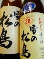 雪の松島「入魂辛口+20」本醸造生原酒おりがらみ★しぼりたて★1.8L