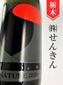 仙禽「オーガニック・ナチュール2020」W:kijoshu 720ml