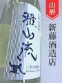 雅山流「影の伝説〈神力〉」大吟醸生詰  1.8L