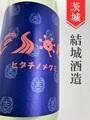 結「ヒタチノメグミ」無濾過生原酒★しぼりたて★720ml