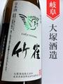 竹雀 純米★ひやおろし★1.8L