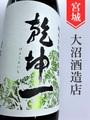 乾坤一「亀の尾」純米大吟醸 1.8L
