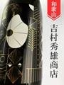 車坂「山田錦」純米大吟醸生原酒 720ml
