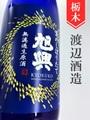 旭興「夏のしぼりたて」無濾過生原酒 720ml