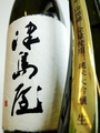 津島屋「窮めの山田錦」純米大吟醸無濾過生原酒 720ml