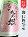 御代桜「Sakura」寒造り純米大吟醸 720ml