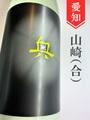 奥「スパークリング」純米吟醸無濾過生原酒★しぼりたて★1.8L