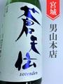 蒼天伝 特別純米 1.8L
