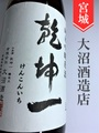 乾坤一「超辛口」純米吟醸 1.8L