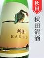 刈穂「秋kawasemi」純米吟醸 720ml