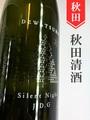 出羽鶴「サイレントナイト」純米大吟醸生原酒★しぼりたて★  720ml