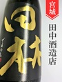 田林 純米大吟醸 1.8L