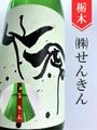 モダン仙禽「亀の尾」中取り無濾過生原酒 1.8L