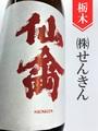 クラシック仙禽「亀の尾」きもと中取り無濾過原酒 720ml