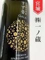 一ノ蔵「すず音GALA」スパークリング日本酒  375ml