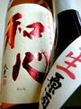 和心「山田錦」純米吟醸無濾過生原酒 1.8L
