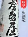 房島屋 純米白麹仕込み★ひやおろし★1.8L