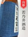 若乃井「夏宝」特別純米生貯 1.8L