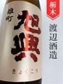 旭興「雄町」純米吟醸 1.8L