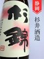 杉錦「玉栄」山廃純米 1.8L